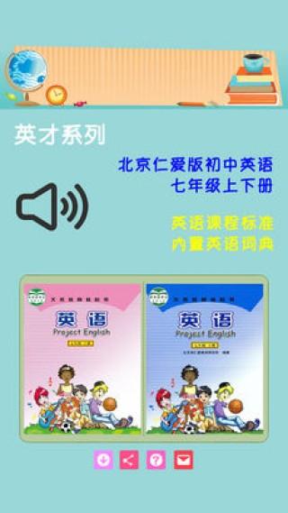 北京仁爱版初中英语七年级上下册截图(1)