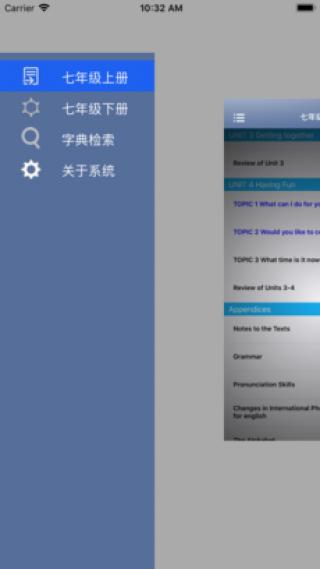 北京仁爱版初中英语七年级上下册截图(6)