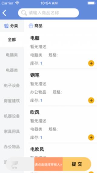 阳江日报社截图(3)