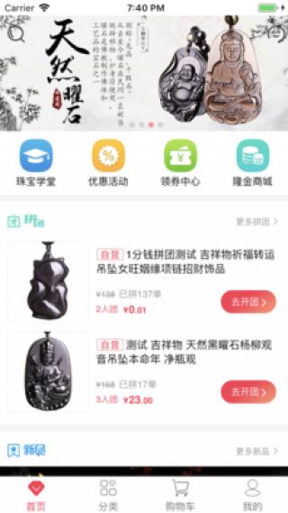 精品购-最全的珠宝购物平台截图(1)