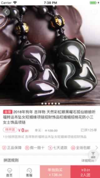 精品购-最全的珠宝购物平台截图(2)