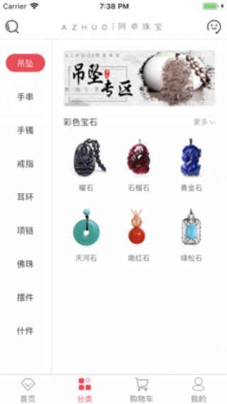 精品购-最全的珠宝购物平台截图(3)