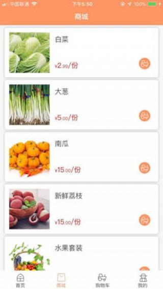 农场产品售卖截图(2)