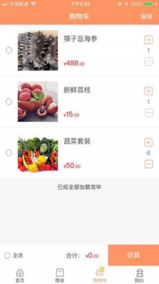 农场产品售卖截图(4)