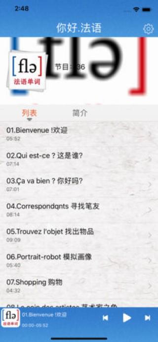 法语词汇-轻松学法语截图(3)