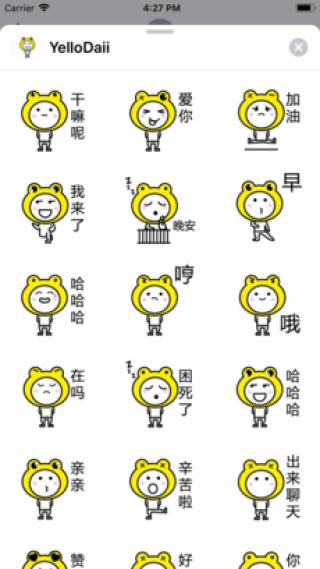黄帽小呆贴纸截图(2)