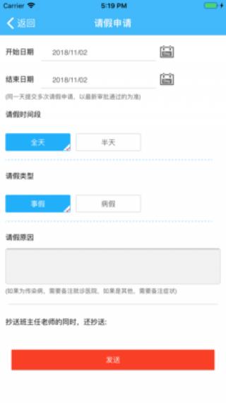 梅江中学截图(4)
