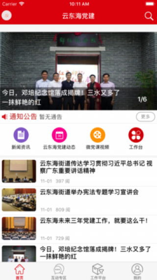 云东海党建截图(2)