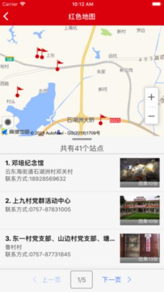 云东海党建截图(3)