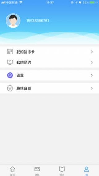 周宁县医院截图(3)