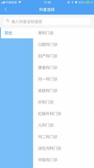 周宁县医院截图(4)