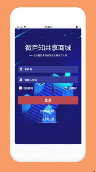 微百知共享商城截图(4)