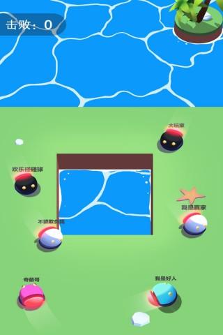 欢乐碰碰球截图(4)
