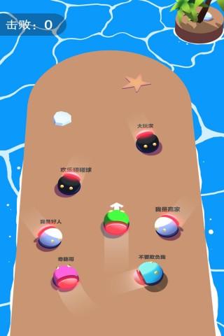 欢乐碰碰球截图(3)