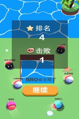 欢乐碰碰球截图(1)
