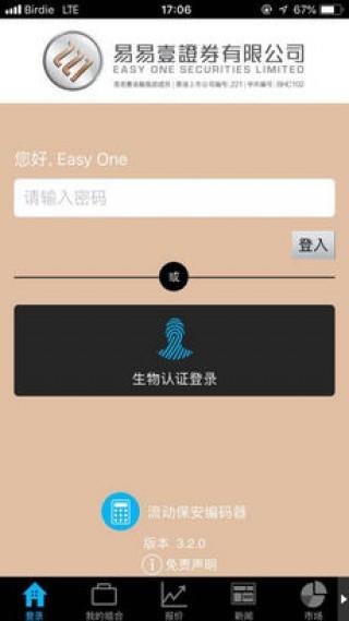 易易壹证券截图(1)