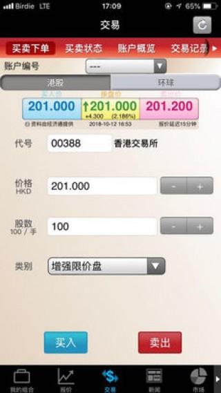 易易壹证券截图(4)