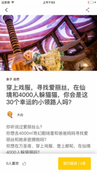 白日梦旅行截图(4)
