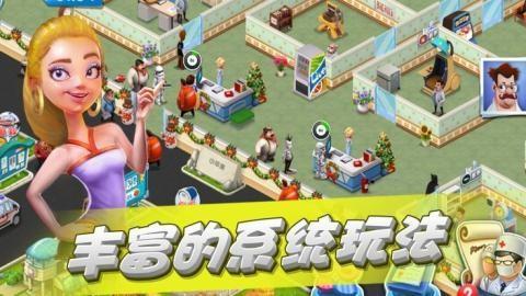 医院建造计划截图(2)
