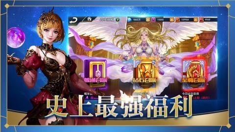 女神圣临截图(4)