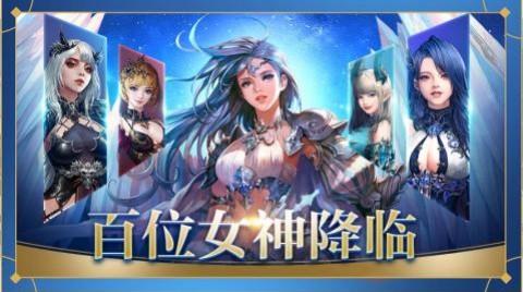 女神圣临截图(3)