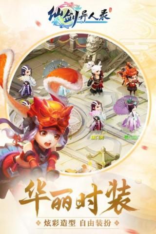 仙剑异人录截图(3)