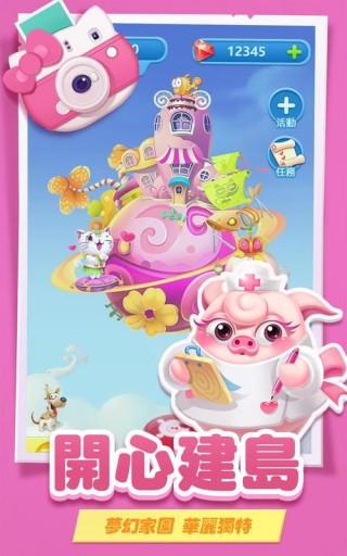 猪来了庄园日记截图(3)