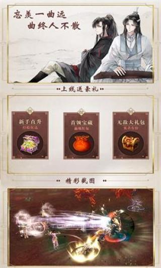 魔道师祖截图(3)