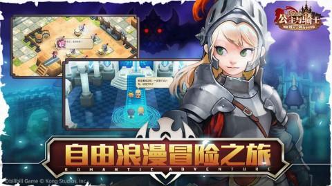 坎特伯雷公主与骑士唤醒冠军之剑的奇幻冒险截图(3)