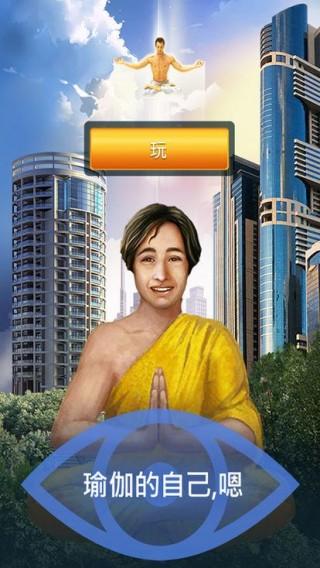 成为佛陀截图(4)