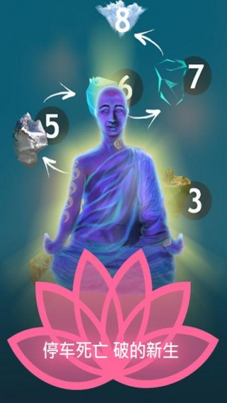 成为佛陀截图(3)