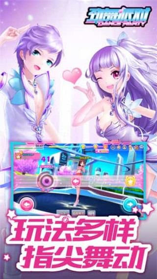 劲舞派对-最新3D休闲网游截图(3)