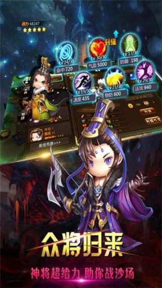 神将三国志-全新三国动作卡牌RPG手游!截图(2)