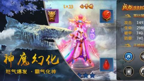蜀山风云传截图(4)