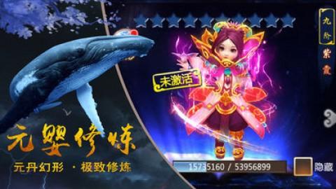 蜀山风云传截图(2)