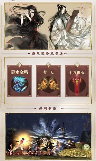 魔道师祖BT版截图(5)