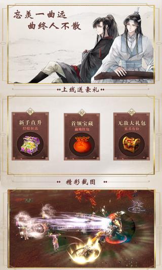 魔道师祖BT版截图(4)