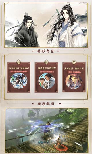 魔道师祖BT版截图(3)