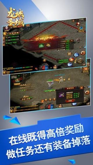 龙城圣域截图(5)