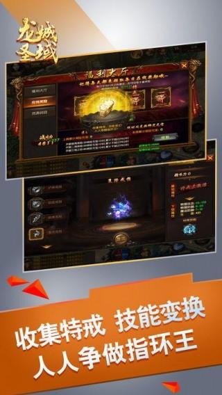 龙城圣域截图(3)