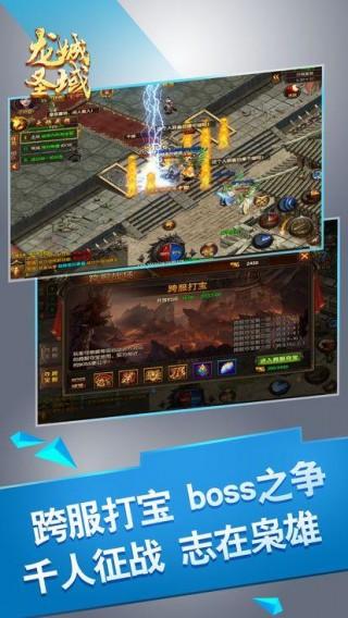 龙城圣域截图(2)