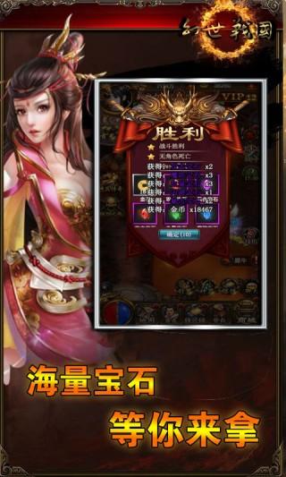 幻世战国安卓版截图(3)