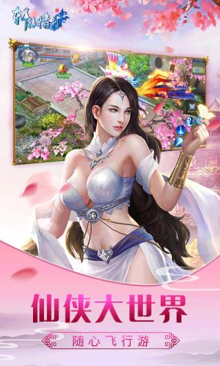 轩辕情剑安卓版截图(5)