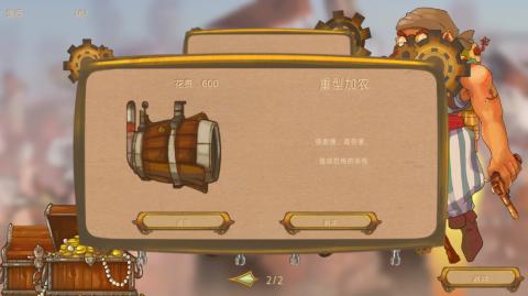 异界海盗汉化版截图(5)