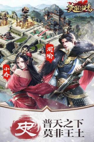 英雄三国志安卓版截图(5)