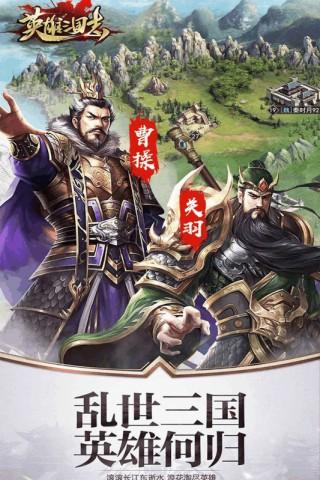 英雄三国志安卓版截图(1)