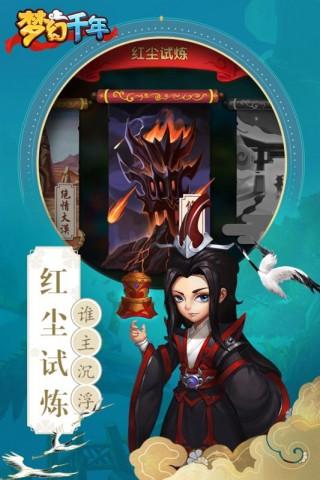 梦幻千年截图(4)