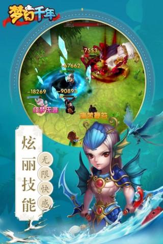 梦幻千年截图(2)