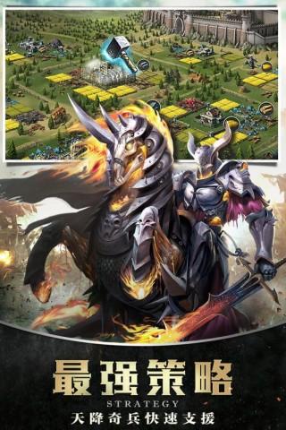 战火与荣耀安卓版截图(4)
