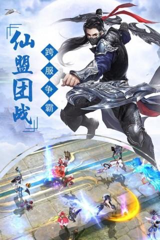 剑踪情缘九游版截图(3)